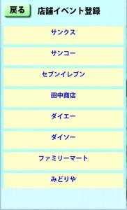 カレンダー編集