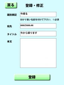 ワンタッチ定型メール